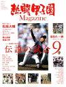 熱闘甲子園Magazine 特集1:熱闘甲子園が見た伝説の試合9/特集2:最高の、一瞬ー (文春ムック)