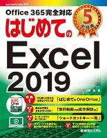 はじめてのExcel 2019