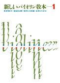 新しいバイオリン教本(1)