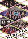 【送料無料】Hello!Project 春の大感謝 ひな祭りフェスティバル 2013 〜Berryz工房10年目突入ス...
