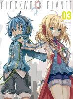 クロックワーク・プラネット 第3巻(初回限定版)【Blu-ray】