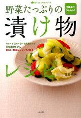 野菜たっぷりの漬け物レシピ [ 石沢清美 ]
