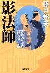 影法師 柳橋の弥平次捕物噺1 (双葉文庫) [ 藤井邦夫 ]