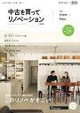 中古を買ってリノベーション by suumo(バイ スーモ) 2020 Autumn&Winter はじめての家づくりを賢く、楽しく。 絶対マネしたい傑作実例このリノベがすごい! (RECRUIT MOOK)・・・
