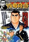 西郷隆盛(vol.3) 漫画 (GW MOOK) [ 横山まさみち ]