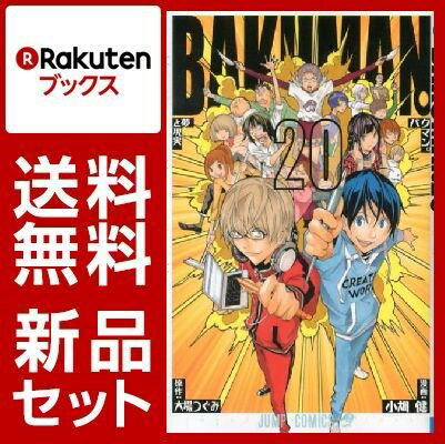 バクマン。 1-20巻セット (ジャンプ・コミックス) [ 小畑健 ]