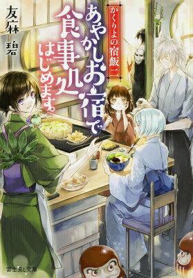 かくりよの宿飯 二 あやかしお宿で食事処はじめます。(2)画像