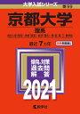 京都大学(理系) 2021年版;No.99 (大学入試シリーズ) [ 教学社編集部 ]