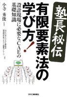 〈塾長秘伝〉有限要素法の学び方!