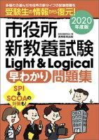2020年度版 市役所新教養試験Light&Logical[早わかり]問題集