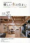 優しい木の住まいVOL.23 注文住宅&リノベーション [ 広島県工務店協会 ]
