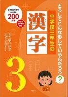 【バーゲン本】小学校三年生の漢字