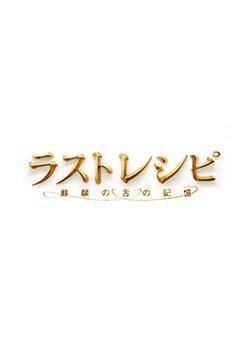 ラストレシピ 〜麒麟の舌の記憶〜 Blu-ray 豪華版【Blu-ray】