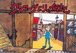【送料無料】グスコーブドリの伝記(後編)