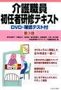 介護職員初任者研修テキスト[第3版] DVD・確認テスト付 [ 田中由紀子 ]