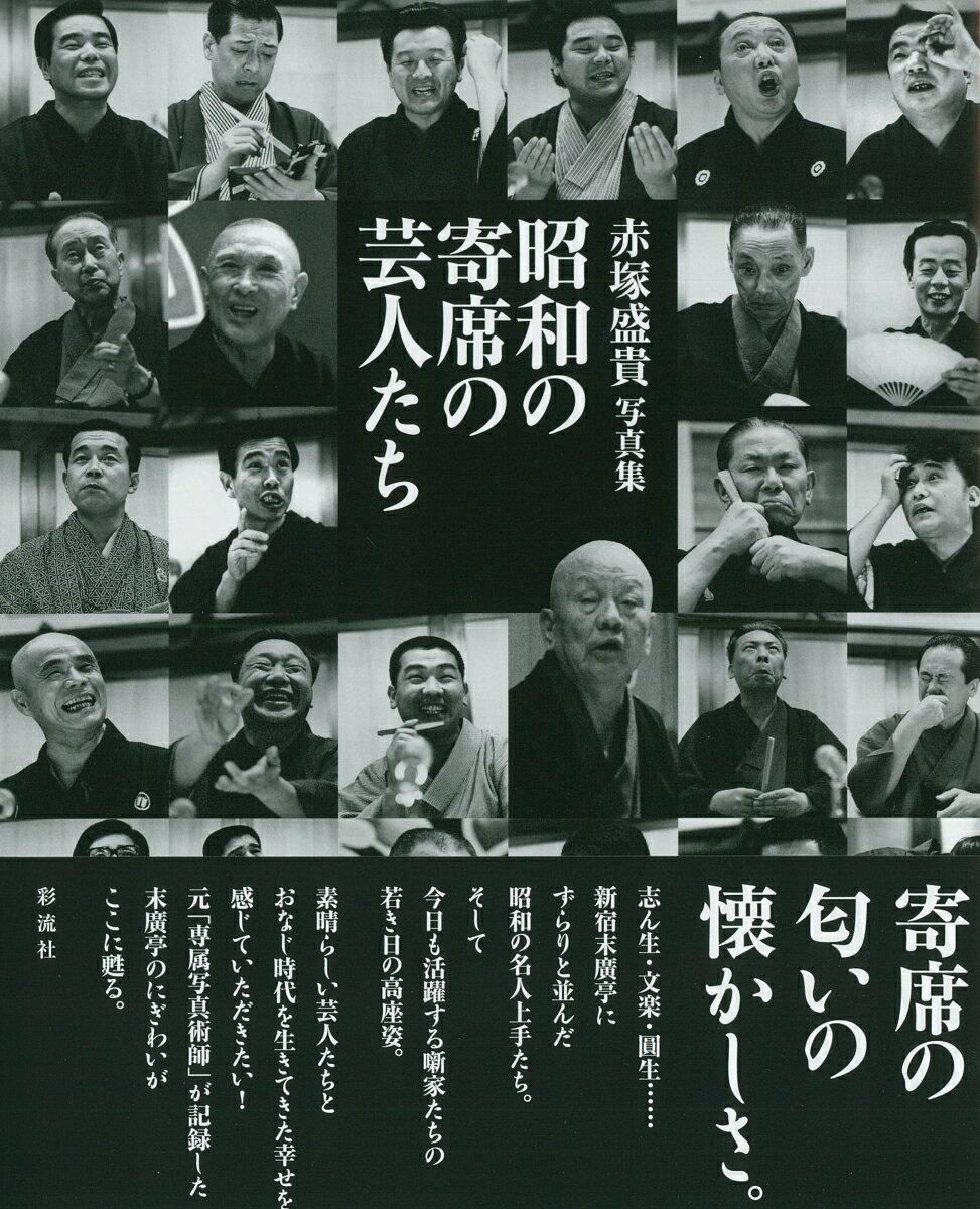 昭和の寄席の芸人たち