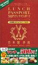 ランチパスポート赤坂版(1)