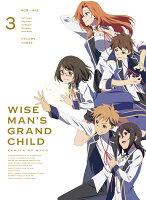 賢者の孫 第3巻【Blu-ray】