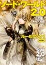 【送料無料】ソード・ワールド2.0ルールブック(1)改訂版 [ 北沢慶 ]
