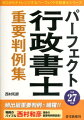 パーフェクト行政書士重要判例集(平成27年版)