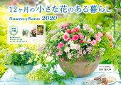 12ヶ月の小さな花のある暮らしFlowers & Plantsカレンダー