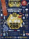 安くて良い家電the Best(2021-2022) (100%ムックシリーズ 家電批評特別編集)