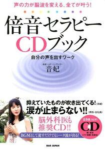 【送料無料】倍音セラピーCDブック