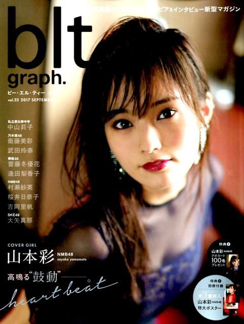 blt graph.(vol.23(2017 SEP)