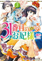 31番目のお妃様 3 (ビーズログ文庫)
