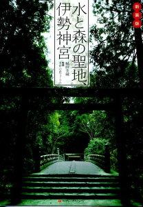【送料無料】水と森の聖地、伊勢神宮新装版