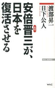 【送料無料】安倍晋三が、日本を復活させる [ 渡部昇一 ]