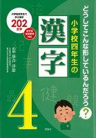 【バーゲン本】小学校四年生の漢字