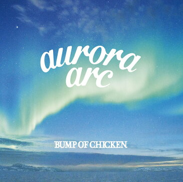 aurora arc (初回限定盤B CD+Blu-ray) [ BUMP OF CHICKEN ]