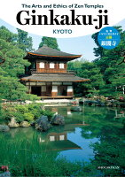 The Arts and Ethics of Zen Temples 銀閣寺