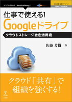 【POD】仕事で使える!Googleドライブ クラウドストレージ徹底活用術