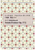 シックハルト/アルトリコーダーソナタニ短調作品17-2