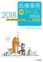 初級者のための医療事務【BASIC】問題集 2018年 医療事務・医療秘書・医療事務OA・電……