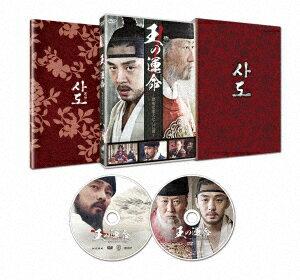 王の運命 -歴史を変えた八日間ー DVD スペシャルBOX