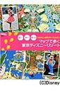 【送料無料】マップで歩く東京ディズニーリゾート