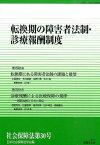 社会保障法(第30号) 転換期の障害者法制・診療報酬制度 [ 日本社会保障法学会 ]