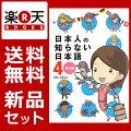 日本人の知らない日本語 1-4巻セット