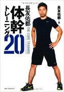 【特典付ポストカード】長友佑都 体幹トレーニング20