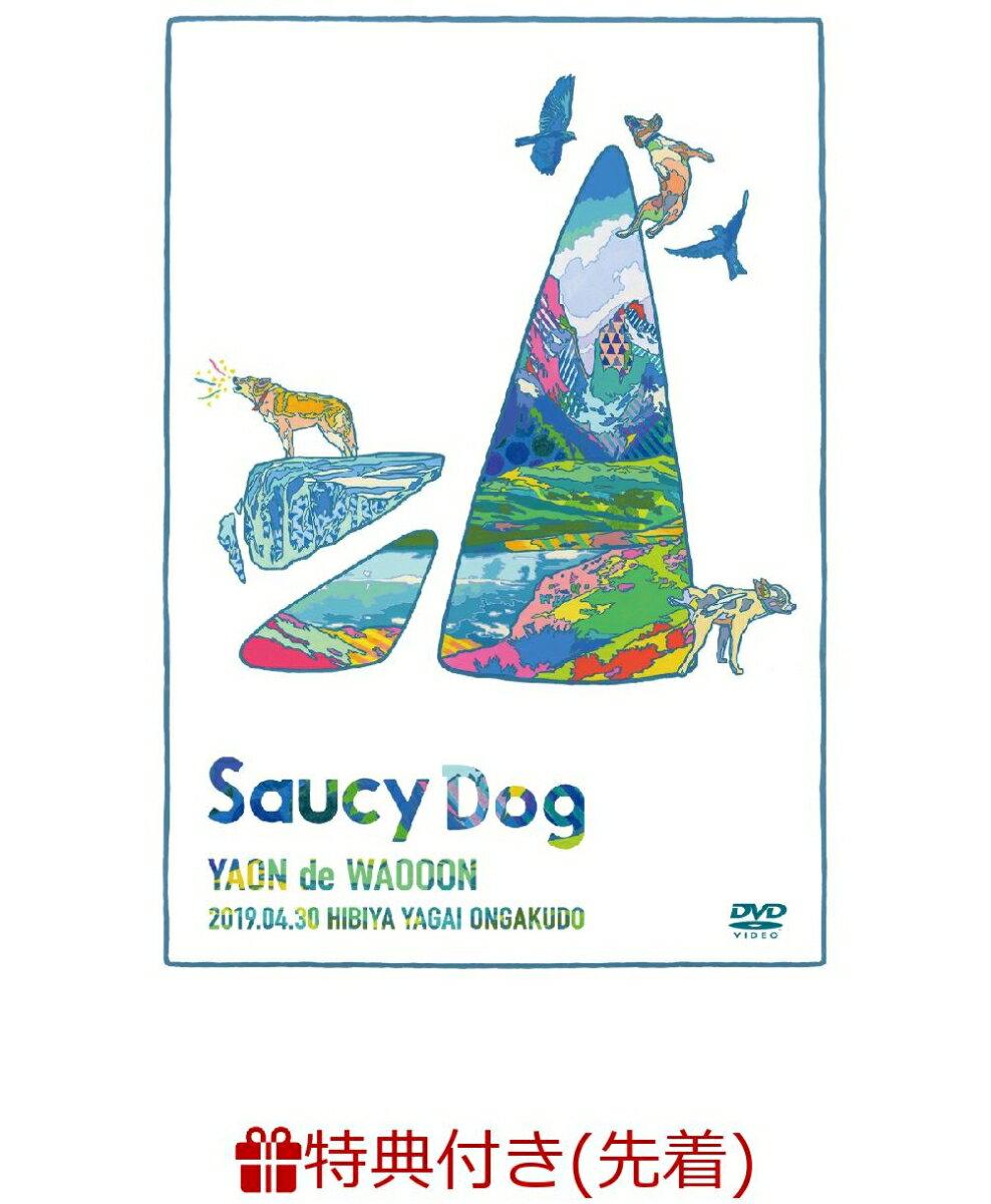【先着特典】「YAON de WAOOON」2019.4.30 日比谷野外音楽堂(メンバー直筆サイン入りオリジナルポストカード付き)
