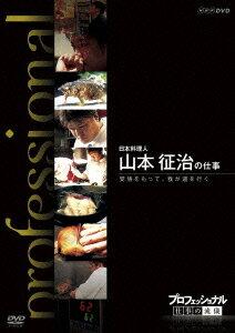 NHK DVD::プロフェッショナル 仕事の流儀 日本料理人 山本征治の仕事 覚悟をもって、我が道を行く