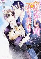 あやかし婚、承ります 〜鬼と桜の恋結び〜