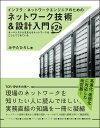 インフラ/ネットワークエンジニアのためのネットワーク技術&設計入門 第2版 [ みやた ひろし ]