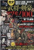 歴史ミステリー日本の武将・剣豪ツワモノ100選