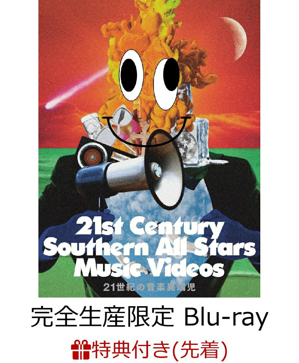 【先着特典】21世紀の音楽異端児 (21st Century Southern All Stars Music Videos) (完全生産限定盤) (ポストカード付き)【Blu-ray】