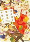 ガイコツ書店員 本田さん 2 (ジーンピクシブシリーズ) [ 本田 ]