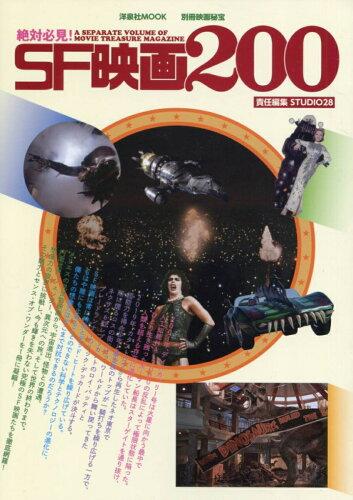 別冊映画秘宝 絶対必見!SF映画200